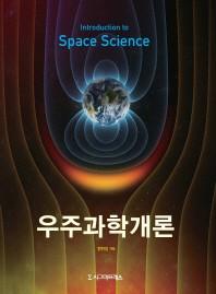 우주과학개론