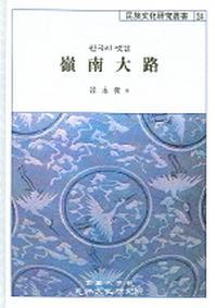 영남대로 (한국의 옛길) (민족문화연구총서 24)