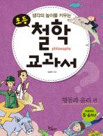생각의 높이를 키우는 초등 철학 교과서: 행동과 윤리편