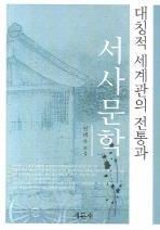 대칭적 세계관의 전통과 서사문학