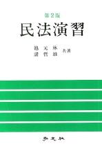 민법연습 (제2판)
