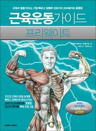 근육운동가이드