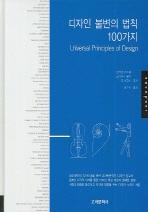 디자인 불변의 법칙 100가지