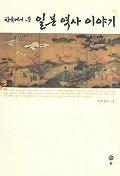 한국에서 쓴 일본 역사 이야기