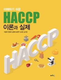 이해하기 쉬운 HACCP 이론과 실제