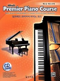 알프레드 프리미어 피아노 코스 제4급 레슨교재