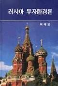 러시아 투자환경론