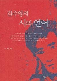 김수영의 시와 언어