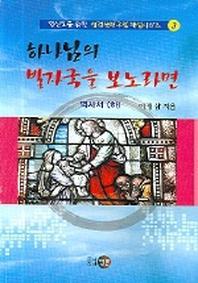 하나님의 발자국을 보노라면(역사서 하)