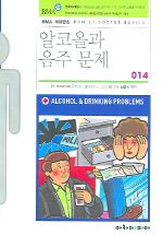 알코올과 음주 문제