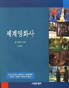 세계영화사 : 동시대의 영화 (1960s-)