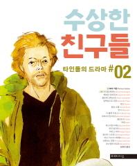 수상한 친구들: 타인들의 드라마 2