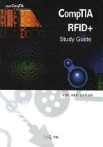 COMPTIA RFID 플러스 STUDY GUIDE