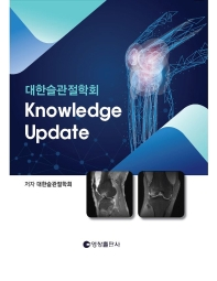 대한슬관절학회 Knowledge Update