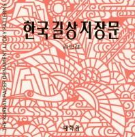 한국길상지장문