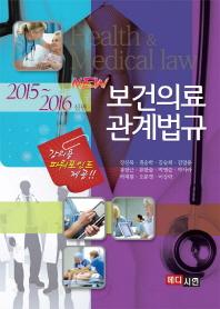 New 보건의료 관계법규(2015-2016)