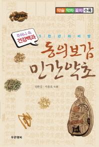 5천년의 비방 동의보감 민간약초(약술 약차 꽃차)