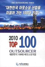 대한민국 100대 아웃소싱기업(2010)
