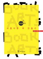 북아트(아름다운 책 만들기)