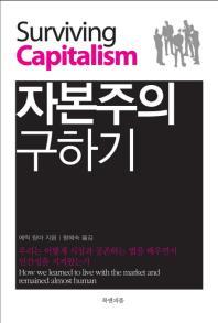 자본주의 구하기