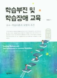 학습부진 및 학습장애 교육