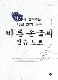 바른 손글씨 연습 노트