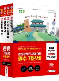 관광종사원 기본서 4종 세트(2021)