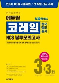 에듀윌 코레일 한국철도공사 NCS 봉투모의고사 3+3회(2020 하반기)
