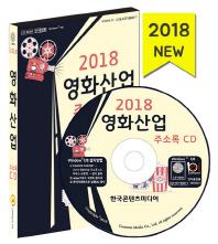 영화산업 주소록(2018)(CD)