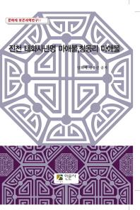 진천 태화사년명 마애불, 창동리 마애불