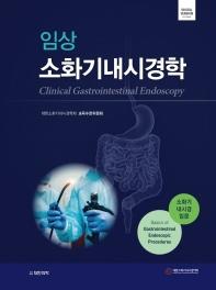 임상 소화기내시경학