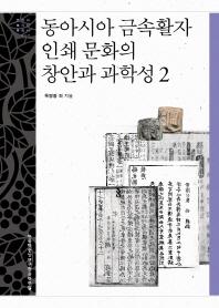 동아시아 금속활자 인쇄 문화의 창안과 과학성. 2