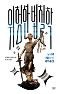 위험한 법철학