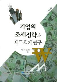 기업의 조세전략과 세무회계연구