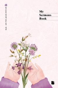 My Sermons Book (핸즈)