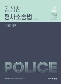 김상천 형사소송법 기본이론서(2020)