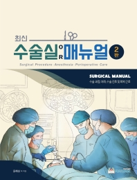 최신 수술실 매뉴얼