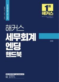해커스 세무회계엔딩 핸드북(2021)