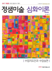 정샘미술 심화이론: 수업지도안과 수업실연(2017)