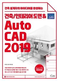 애프터스킬 건축/인테리어 도면 & AutoCAD 2019