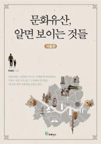 문화유산, 알면 보이는 것들: 서울편