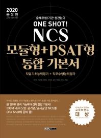 공유인 NCS 모듈형+PSAT형 통합 기본서(2020)