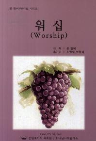 워십(Worship)
