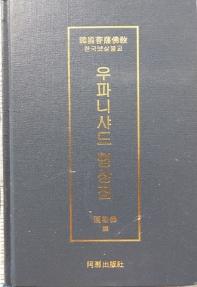 한국보살불교 우파니샤드 명상집