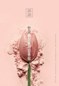 한국화장품기업총람(기업용)(2020)