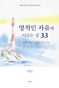 영적인 자유에 이르는 길 33(하)