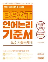 PSAT 언어논리 기준서 5급 기출문제 편