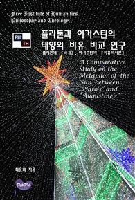 플라톤과 어거스틴의 태양의 비유 비교 연구 -플라톤의 『국가』, 어거스틴의 『자유의지론』-
