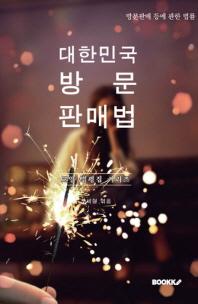 대한민국 방문판매 등에 관한 법률 : 교양 법령집 시리즈