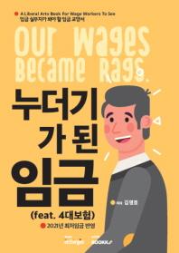 누더기가 된 임금 (feat. 4대보험)